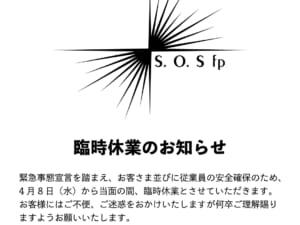 臨時休業のお知らせ S.O.S fp
