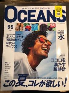 OCEANS8,9月合併号
